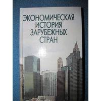 Экономическая история зарубежных стран, В.И.Голубович, 2000 год