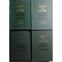 Голоса из России. Сборник А.И.Герцена и Н.П. Огорева 1856-1860.