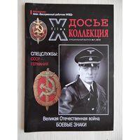 """Журнал X/Files """"Досье коллекция"""" 7/2010 Спецслужбы"""