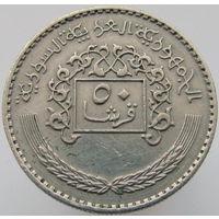 Сирия 50 пиастров 1979 распродажа коллекции
