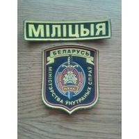 Шеврон и нагрудная нашивка МВД Беларуси