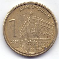 Сербия, 1 динар 2007 года.