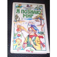 Я познаю мир.Детская энциклопедия.Растения.