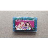 Картридж GameBoy Advance Barbie Princess Pauper не оригинал