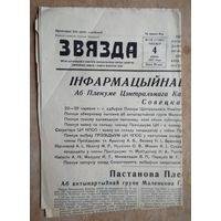 "Газета ""Звязда"" 4 лiпеня 1957 г. (4 июля 1957 г.)"