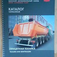 Каталоги прицепной автотехники-66стр.-МАЗ- БЕЛАРУСЬ