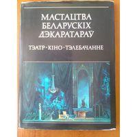 Искусство белорусских декораторов. Театр, кино, телевидение. Автор текста и составитель Карнач