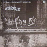 """LP Александр ЛЕВШИН. """"Отражение"""", песни (1989)"""