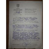 Интересный документ 1994 года. Ответ на запрос в архив КГБ РБ. Погоня. С рубля.