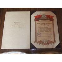 Благодарственная Грамота 1953 года в родной папке