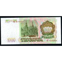 России 1000 рублей 1993г серия ПГ 6131649 UNC