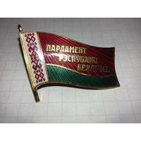 "Знак ""Парламент Республики Беларусь"""