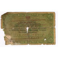 АРХАНГЕЛЬСК 3 РУБЛЕЙ 1918 с РЕГИСТРАЦИЕЙ  Печать банка (РЕДКИЕ)