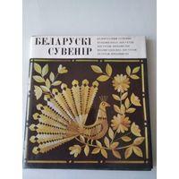 Беларускі сувенiр