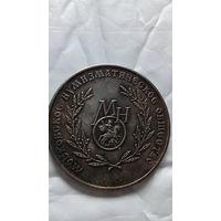 Монета-медаль Московское нумизматическое общество 1888-2012гг.  копия.  распродажа