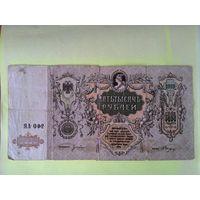 5000 рублей 1919, Ростов-на-Дону