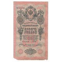 10 рублей 1909 года ТЛ 906503 Шипов - Богатырёв