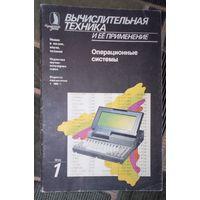 Вычислительная техника и ее применение.Операционные системы.