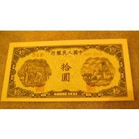 Китай 10 юаней 1948г. (копия) распродажа