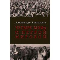 Тарсаидзе. Четыре мифа о Первой мировой войне