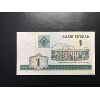 1 рубль Беларусь 2000 год серия ГБ (UNC)