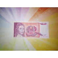 Югославия 10 динар 1990г