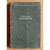 Интересная книга Л. Гумилевский