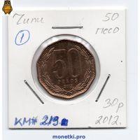 Чили 50 песо 2012 года.