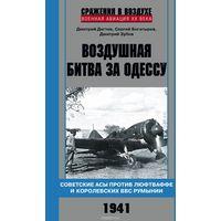 Дегтев. Воздушная битва за Одессу. Советские асы против люфтваффе и королевских ВВС Румынии. 1941