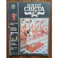 """Журнал """"Вокруг света"""" 1991 #12"""