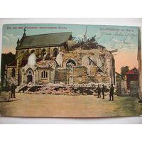 Открытка Европа  1914-1918
