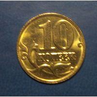 Россия. 10 копеек 2005 м, н/м