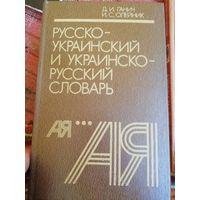 Учебник украиснкого для 7-8 класса и русско-украинский словарь