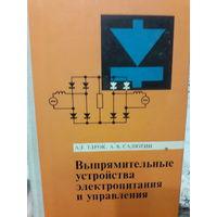 Выпрямительные устройства электропитаня и управления
