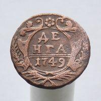 Деньга 1749  КРАСИВАЯ МОНЕТА