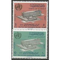 Кувейт. Открытие штаб-квартиры ООН в Женеве. 1966г. Mi#317-18. Серия.