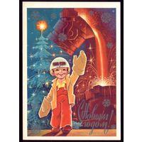 1981 год В.Зарубин С Новым Годом! чист