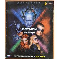 Альбом для наклеек Бэтмен и Робин