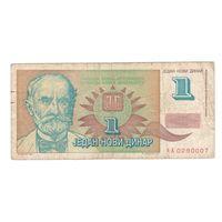 Югославия 1 новый динар 1994 года. Нечастая!