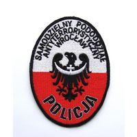 Шеврон самостоятельного антитеррористического подразделения полиции г.Вроцлав, Республика Польша(распродажа коллекции)