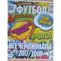 ЖУРНАЛ ФУТБОЛ 4-11.09.2017 с постером Й.Киммиха