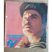 Молодежный календарь. 1977 г.