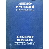 АНГЛО-РУССКИЙ СЛОВАРЬ (70 000 тыс. слов), 1971г.