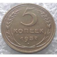 5 копеек 1937 года.