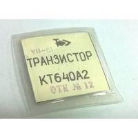 КТ640А2. Транзистор кремниевый эпитаксиально-планарный структуры n-p-n генераторный. КТ640А КТ640