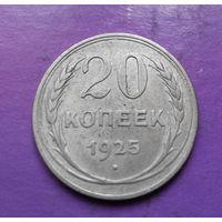 20 копеек 1925 года СССР #05
