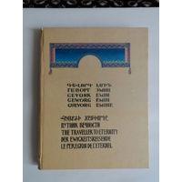 """Книга """"Путник вечности"""" на армянском языке"""