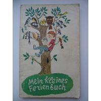 Почитай летом! Книга для чтения на немецком языке // Серия: Читаем по-немецки
