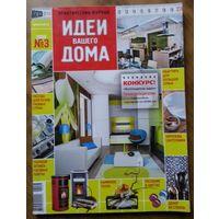 Практический журнал Идеи Вашего Дома 2008-03