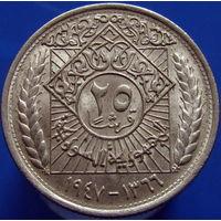 Сирия 25 пиастров 1947 серебро НЕЧАСТАЯ (2-10) к